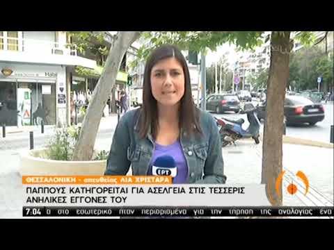 Θεσσαλονίκη | Παππούς ασέλγησε στις τέσσερις εγγονές του | 18/05/2020 | ΕΡΤ