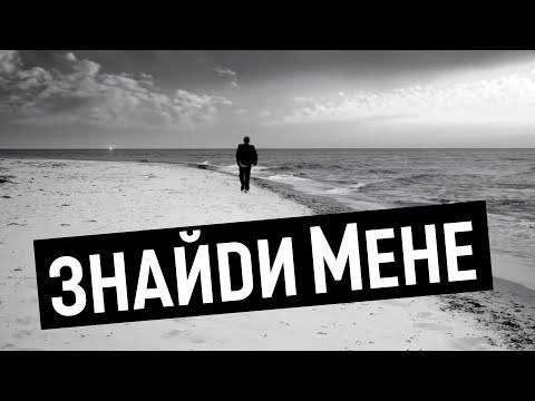 THESMILE - Знайди мене
