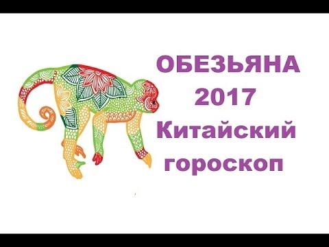 Гороскоп на 2017 по знаку зодиака скорпион