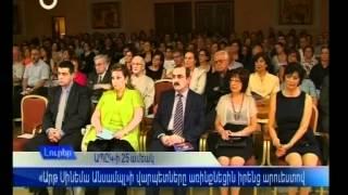 ԱՊԸԲ կեդրոնի 25 ամեակ (Յուլիս 2012)