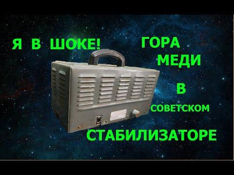 Я В ШОКЕ! Не ожидал найти столько меди в советском стабилизаторе напряжения!