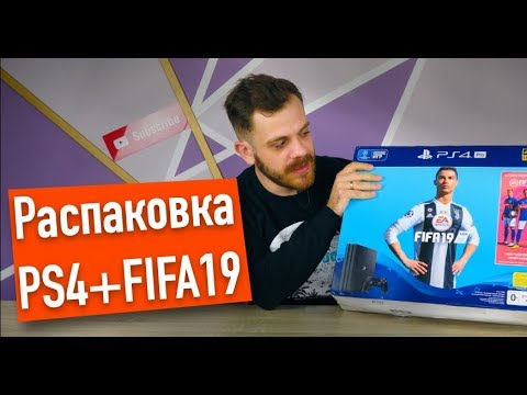 Распаковка Playstation 4 Pro + FIFA 19