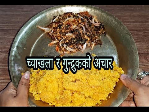 च्याख्ला र गुन्द्रुकको अचार गाउँको स्वादमा यसरी बनाउनुहोस् || Chyakhla and Gundruk ko Achar |Gundruk
