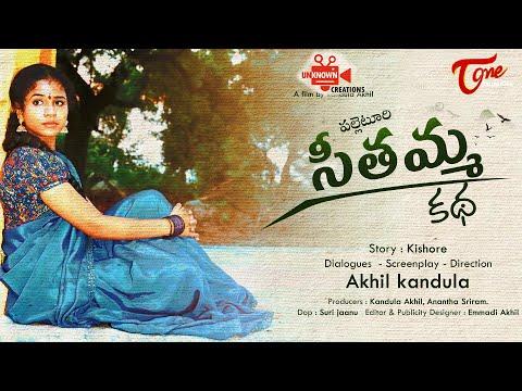PALLETURI SEETHAMA KATHA | Latest Telugu Short Film 2021 | by Kandula Akhil | TeluguOneTV