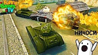 ТАНКО МУЛЬТ игра как мультики про танки видео для детей Танки Онлайн