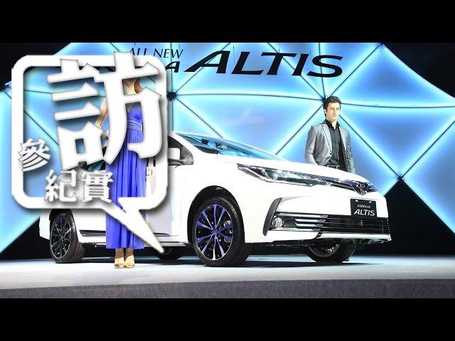 65.6 萬起入主 50 年國民房車之選,Toyota Corolla Altis 小改款正式發表!