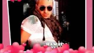 اغاني حصرية حماده هلال(اغنيه حبيب قلبى) تحميل MP3