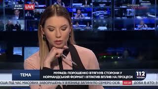 Евгений Мураев: Мир на Донбассе можно вернуть только вернув независимость страны