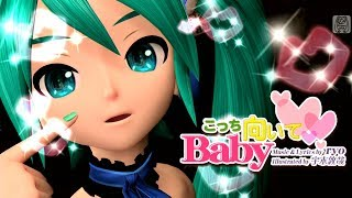 [60fps Full] こっち向いてBaby (Look This Way, Baby) - Hatsune Miku 初音ミク Project DIVA English Romaji PDA FT