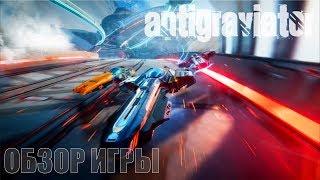 Antigraviator Обзор игры