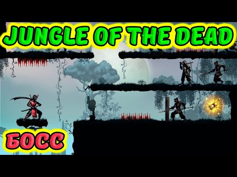Ninja Warrior Jungle of the Dead. БОСС. Уровень 1. Воин Ниндзя: легенда приключенческих игр.