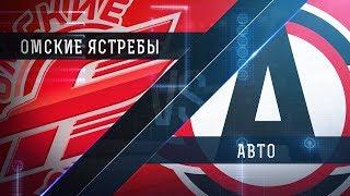 Прямая трансляция матча. «Омские Ястребы» - «Авто». (24.2.2018)