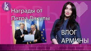 """Медалька от Порошенко и новые """"герои"""" Украины - #16 Влог Армины"""