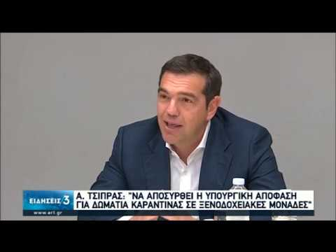 Α. Τσίπρας: «Η επανεκκίνηση του τουρισμού έγινε με προχειρότητα» | 24/06/20 | ΕΡΤ