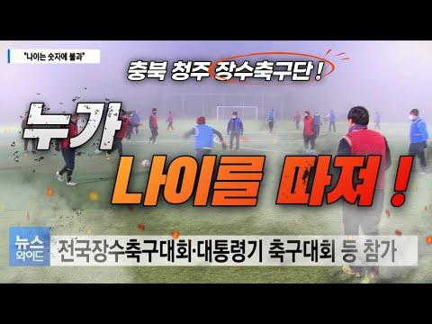 충북청주 장수축구단 '눈길'
