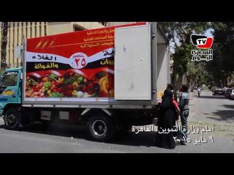 سيارات وزارة التموين تبيع الخضروات والفاكهة بخصم ٢٥٪