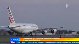 «Аэрофлот» назвали лучшим авиаперевозчиком в восточной Европе