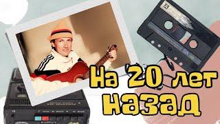 Премьера! Новая песня-телепорт в 90-ые
