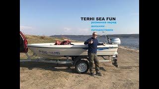 Финская лодка Terhi Sea Fun