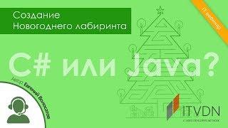 Создание Новогоднего лабиринта. С# или Java?