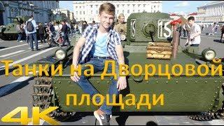 Танки на Дворцовой площади. Санкт-Петербург. Radodar TV. 4K. 08.08.17
