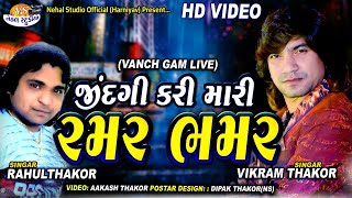 Jindgi Kari Mari Ramar Bhamar.. Vikram Thakor - Rahul Thakor HD VIDEO (Vanch Gam Live Program 2020)