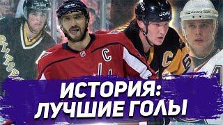 ОВЕЧКИН, БУРЕ, ДАЦЮК: ТОП 10 ЛУЧШИХ ГОЛОВ в ИСТОРИИ НХЛ