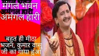 Mangal Bhavan Amangal haari | By Kumar Vaasu| Spiritual Retouch Hindi