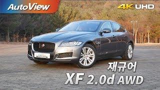 [오토뷰] 2018 재규어 XF 20d AWD 시승기
