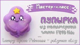 Мастер-класс: Пупырка из полимерной глины FIMO kids / Lumpy Space Princess - polymer clay tutorial