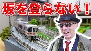 Nゲージ・鉄道模型『キハ25系が坂を登らない!』原因をさぐる