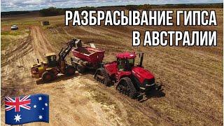 Дифференцированное применение гипса в Западной Австралии. CTF (Controlled Traffic Farming).