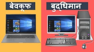 Computer Vs Laptop क़ोनसा बेहतर है और क्यों ? | BUYING GUIDE - Download this Video in MP3, M4A, WEBM, MP4, 3GP