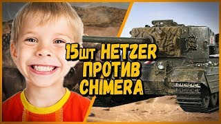 15 ШКОЛЬНИКОВ на Hetzer ПРОТИВ Билли на Chimera   WoT