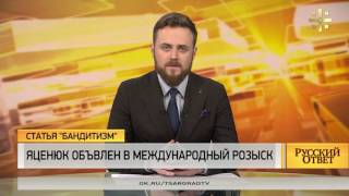 Русский ответ: Яценюк объявлен в международный розыск