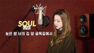 [소울라이브] Cover by Soul_G(솔지) | 노을(Noel) - 늦은 밤 너의 집 앞 골목길에서 (Late Night) +4Up |