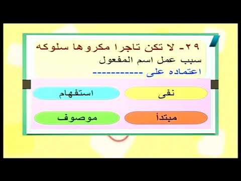 مراجعة نحو - لغة عربية أولى ثانوي 2020 ترم أول - أ/ أحمد متولى