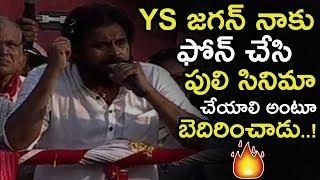 YS Jagan Forced Me To Do Komaram Puli Movie || Pawan Kalyan Shocking Comments On Jagan || NSE