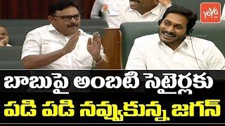 YS Jagan Laughing for Ambati Rambabu Funny Speech in Ap Assembly Budget 2019 | Chandrababu | YOYO TV