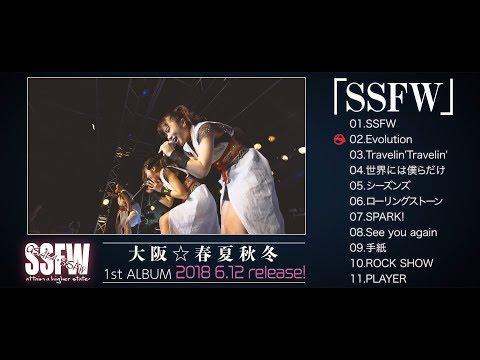 大阪☆春夏秋冬 / 1st FULL ALBUM「SSFW」全曲トレーラー
