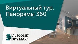 [Урок] Виртуальный тур.  Панорамы 360. VR презентация проекта.
