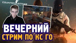 🌙ВЕЧЕР В CS:GO, Фортнайт! Игры, фан - 🔴СТРИМ на YouTube + Twitch