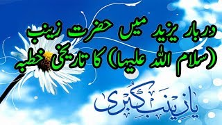 hazrat zainab ki kahani - Free video search site - Findclip Net