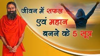 जीवन में सफल एवं महान बनने के 5 सूत्र | Swami Ramdev