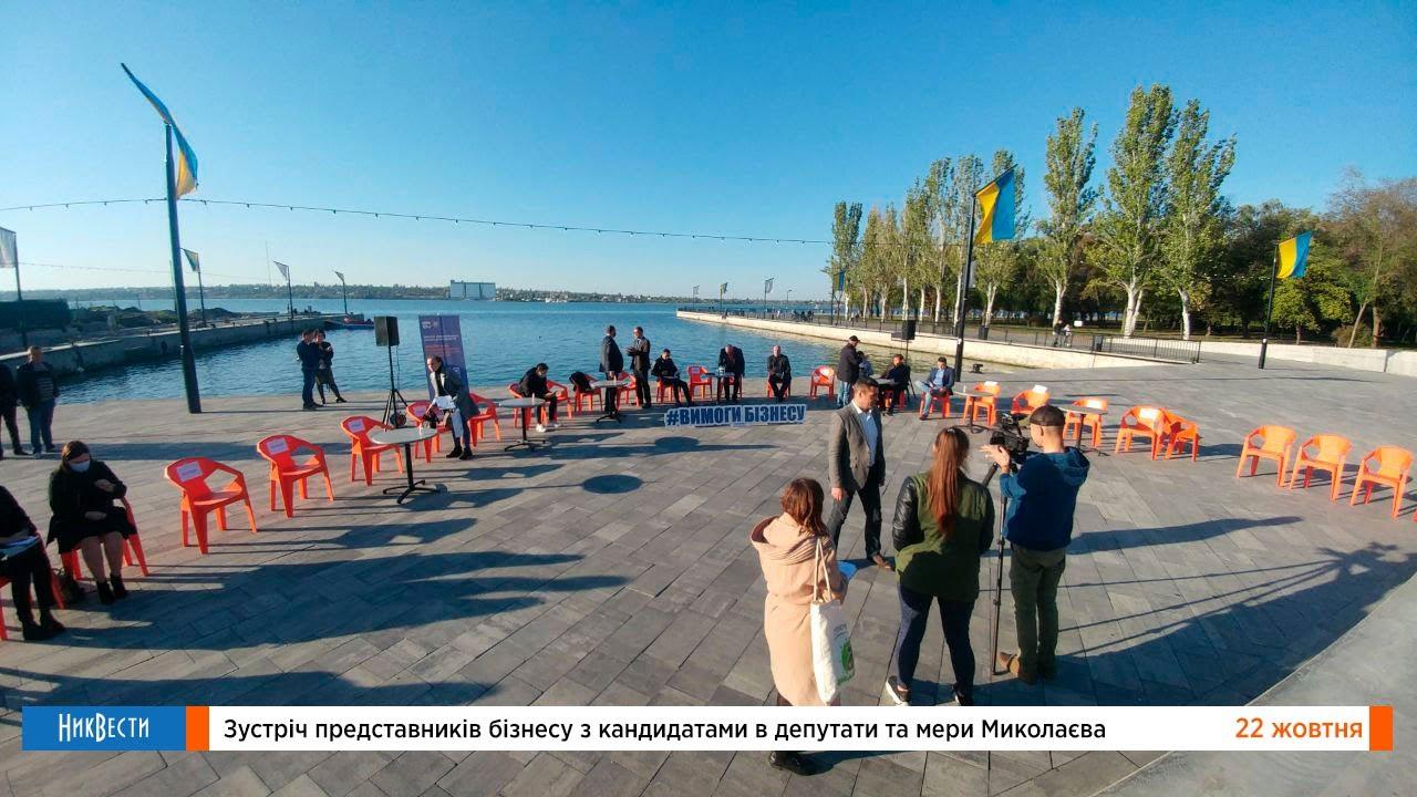 Встреча представителей бизнеса с кандидатами в депутаты и мэры Николаева
