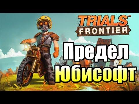 Пределы Мотоциклов {!!!} Trials Frontier прохождение часть 1 — КОВБОИ И САЛУНЫ