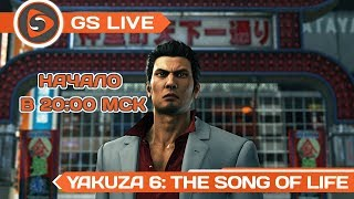 Yakuza 6: The Song of Life. Стрим GS LIVE