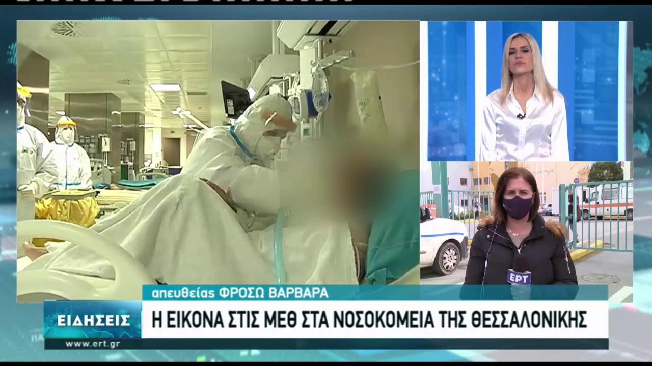 Ήπια αυξητική η τάση στις εισαγωγές στα νοσοκομεία της Θεσσαλονίκης | 10/02/2021 | ΕΡΤ