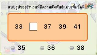 สื่อการเรียนการสอน แบบรูปของจำนวน ป.1 คณิตศาสตร์
