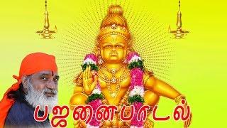 Ayyappan Bhajan Song
